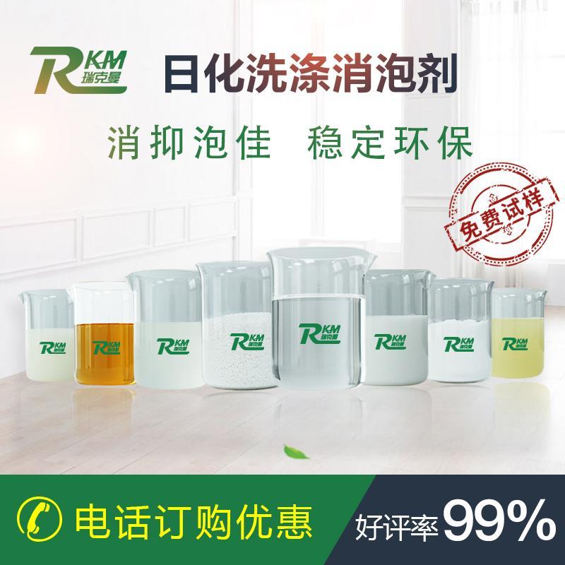 洗衣液消泡剂 有机硅消泡剂 瑞克曼