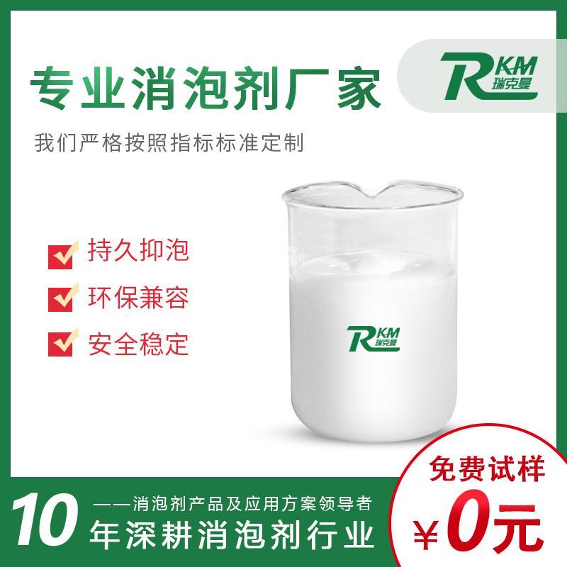 鋰電池注液消泡劑 硅聚醚消泡劑 瑞克曼