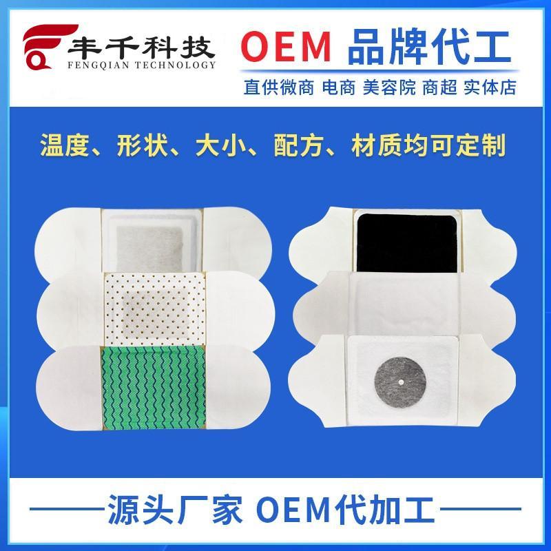 加工定制暖宝宝 暖贴厂家批发暖身保暖贴oem定制代加工