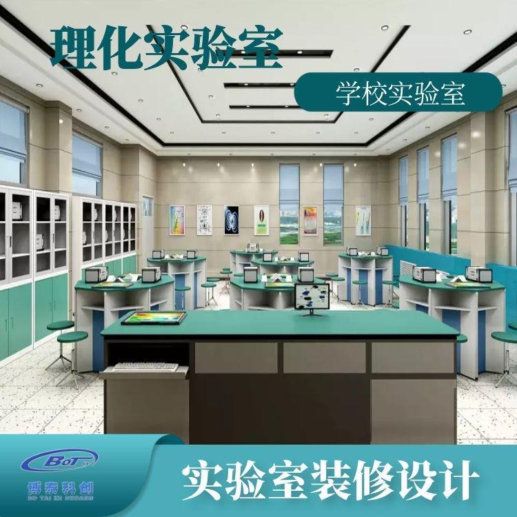 学校实验室-理化实验室-实验室设计 南京博泰