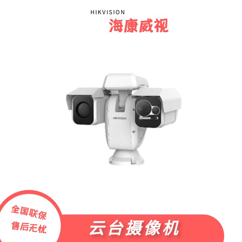 观测型热成像双光谱中载云台摄像机DS-2TD6237-100C4L/W海康烟火检测云台摄像机