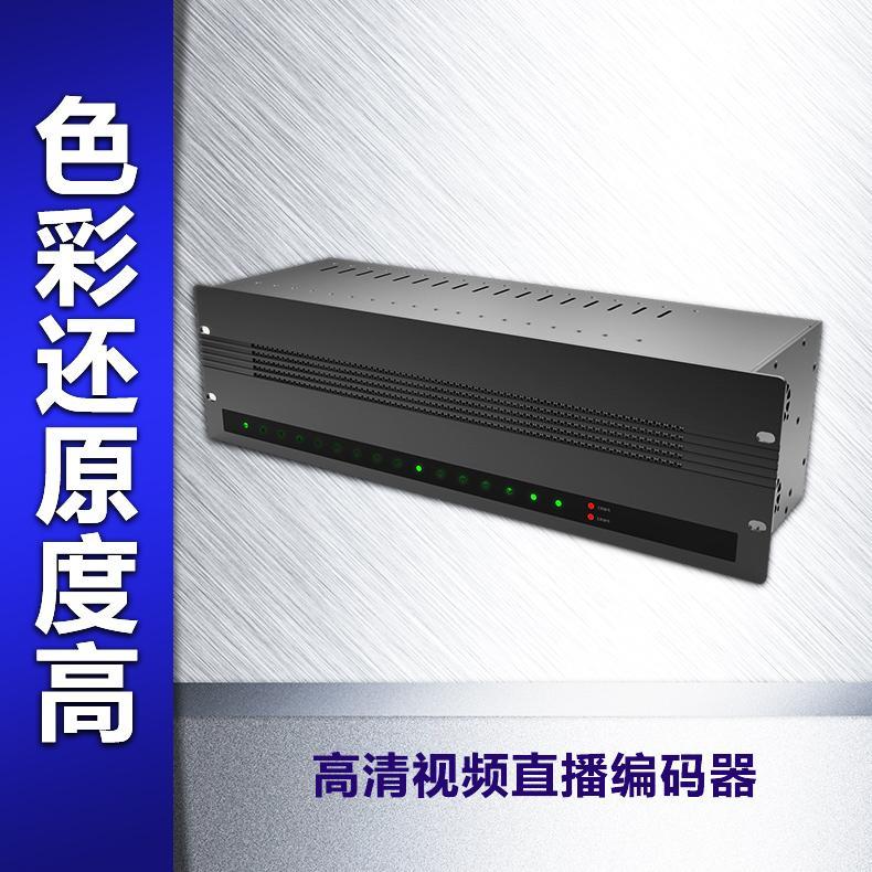 多路高清视频编码器 摄像机直播编码器价格 维高