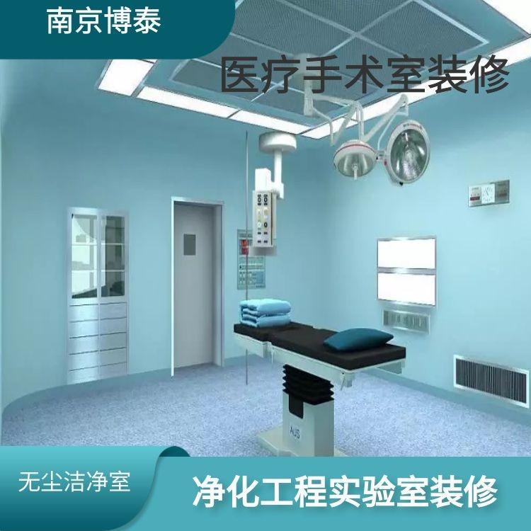 医用手术室装修 净化工程 洁净室 南京博泰 手术室净化