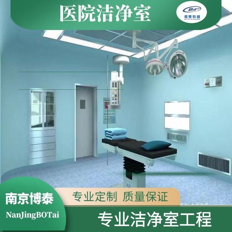 手术室净化定制 免费设计方案 南京博泰 层流手术室装修 洁净手术室