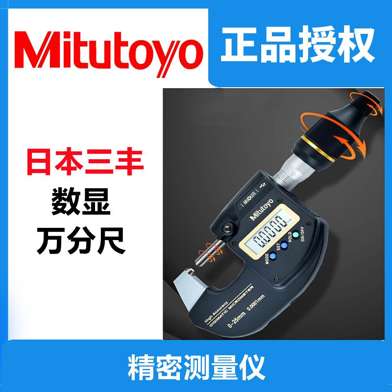 总代理Mitutoyo日本三丰数显万分尺千分尺数显卡尺精密测量仪器量具