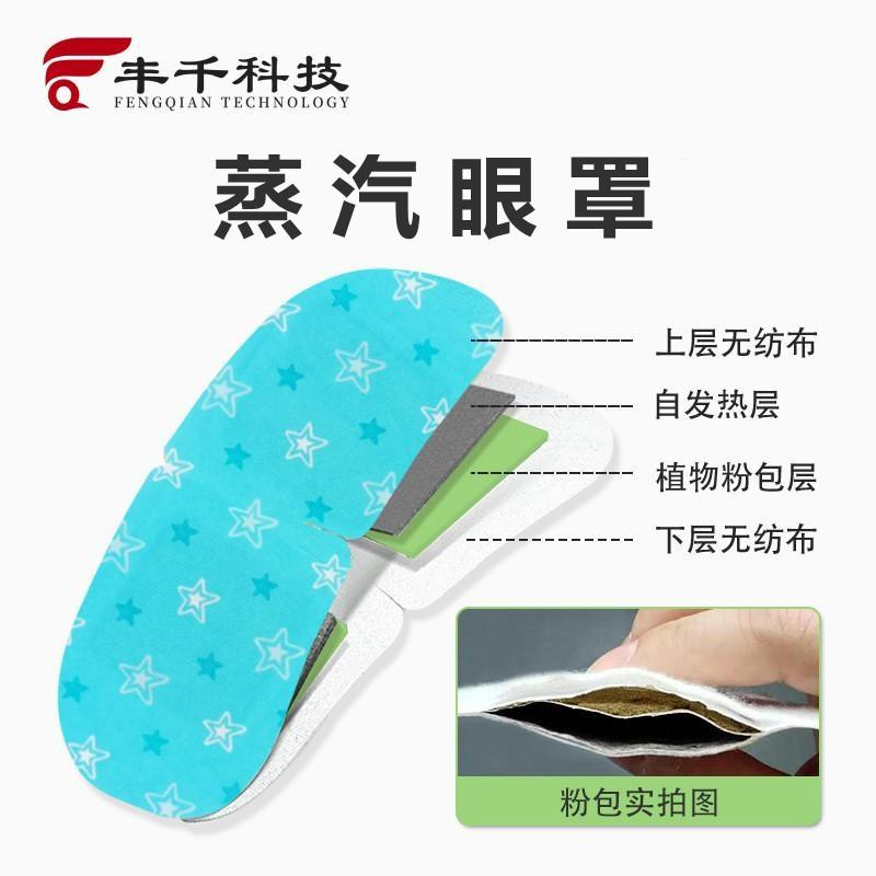 西柚香型蒸汽眼罩厂家oem定制批发 眼罩厂家贴牌代加工