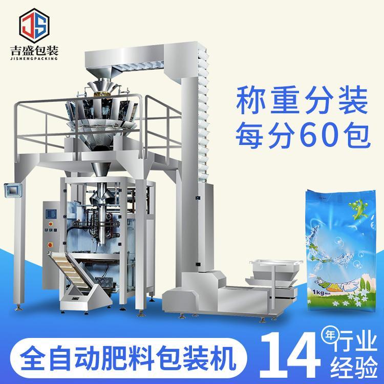 立式洗衣粉包装机 吉盛全自动洗衣粉包装机 立式包装机