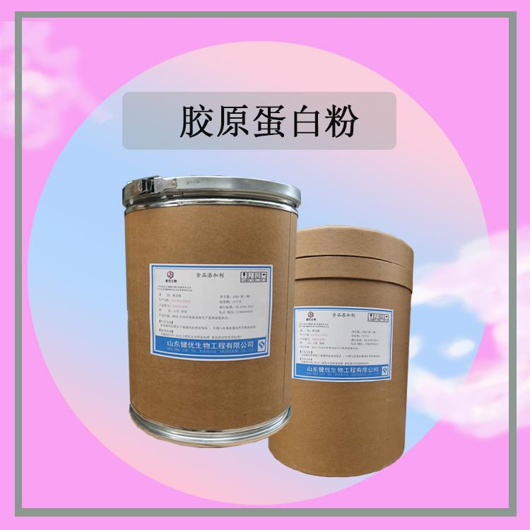 胶原蛋白粉厂家 健优胶原蛋白粉高含量