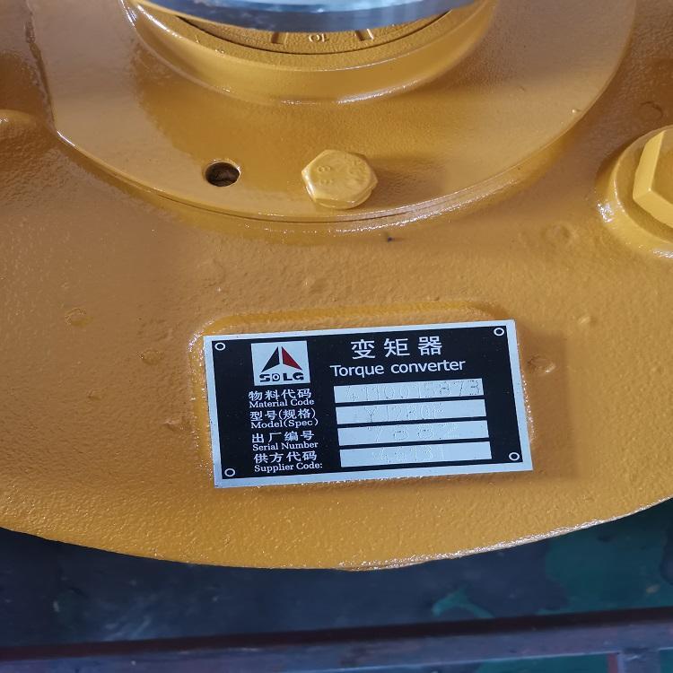 临工916H装载机机变矩器变速箱