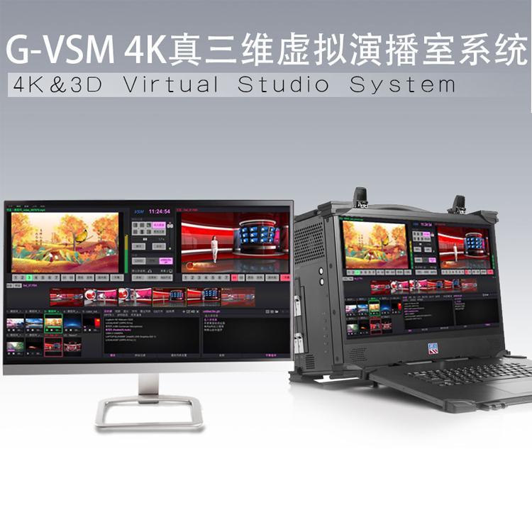 G-VSM 4K高清虚拟演播室-虚拟演播室设备-格米特科技