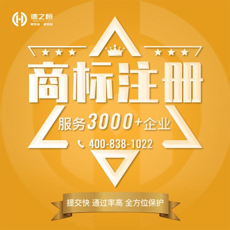 郑州商标注册 许昌商标注册公司 选德之恒