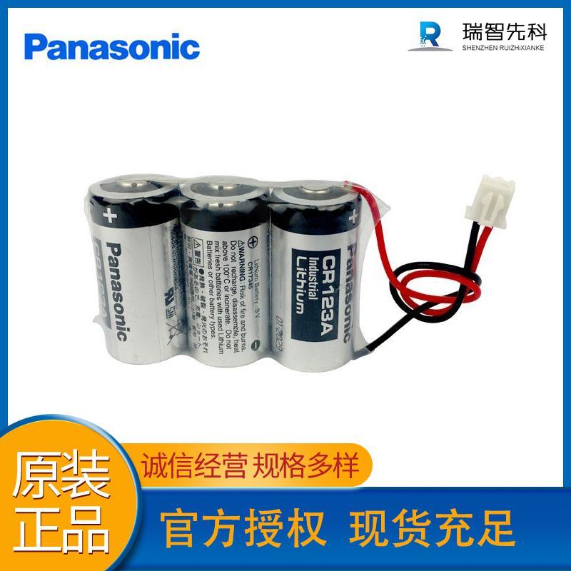 松下CR123A电池组无线定位器 汽车定位器电池组 Panasonic 追踪器电池
