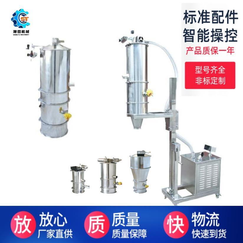上海晟图机械真空上料机 粉体密闭输送机 气力输送机
