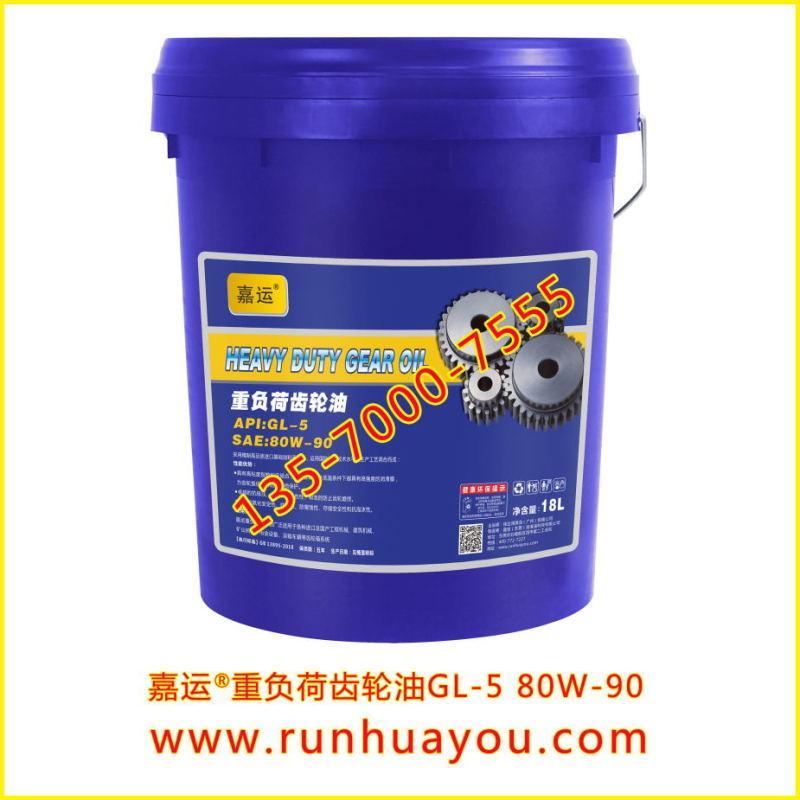 润滑油厂家,直供嘉运重负荷齿轮油80W90承接代加工生产