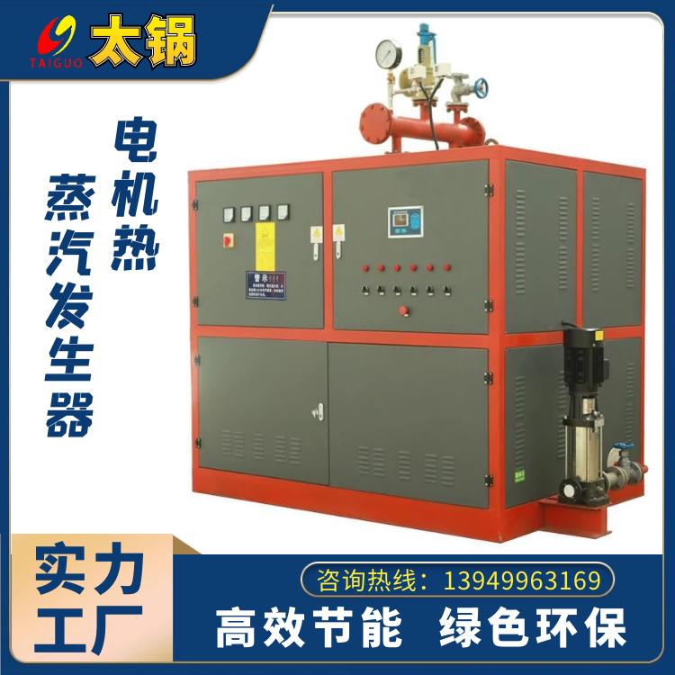太锅 电机热蒸汽发生器厂家 燃气蒸汽发生器 节能环保