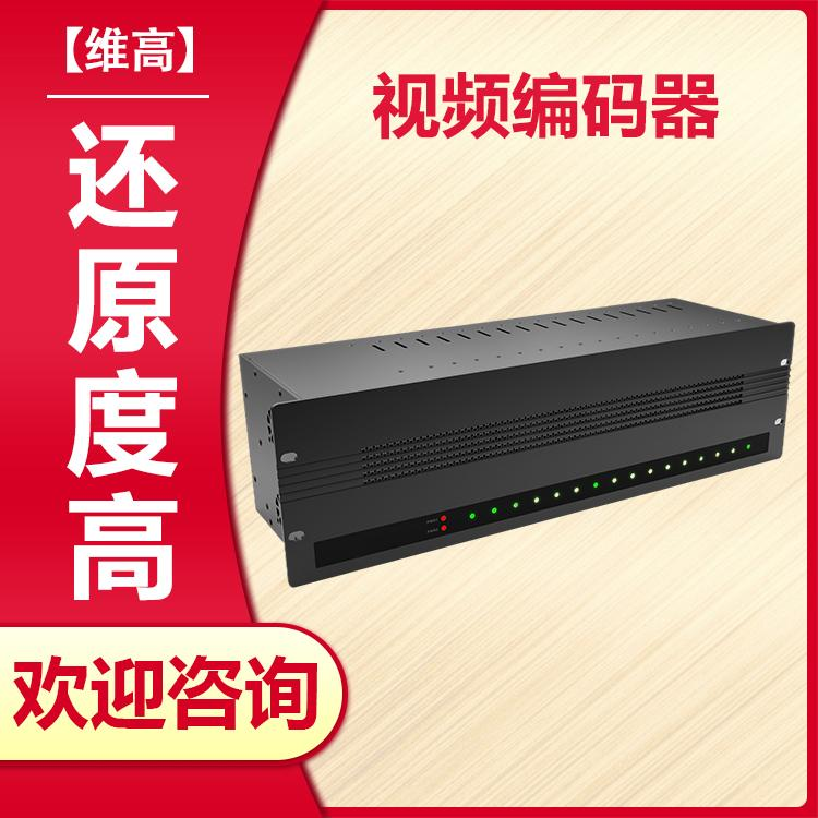 高清多路视频编码器 直播数字编码器 摄像机视频编码器价格 维高