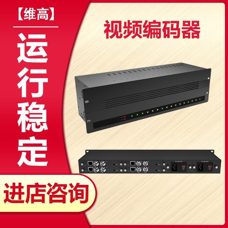 多路数字视频编码器 摄像机直播视频编码器 直播编码器公司 维高