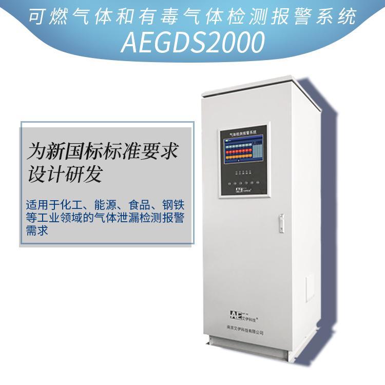 gds气体检测系统艾伊科技AEGDS2000化工GDS气体检测系统安检质保一年