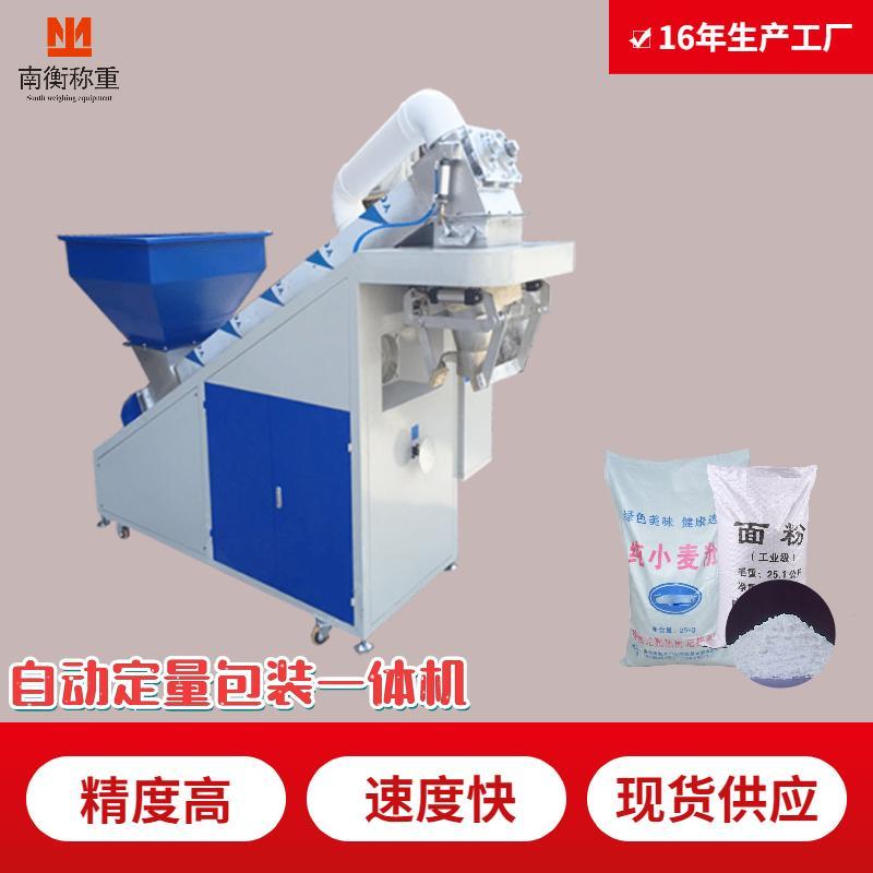 粉剂自动计量包装机 螺杆粉剂包装机 南衡