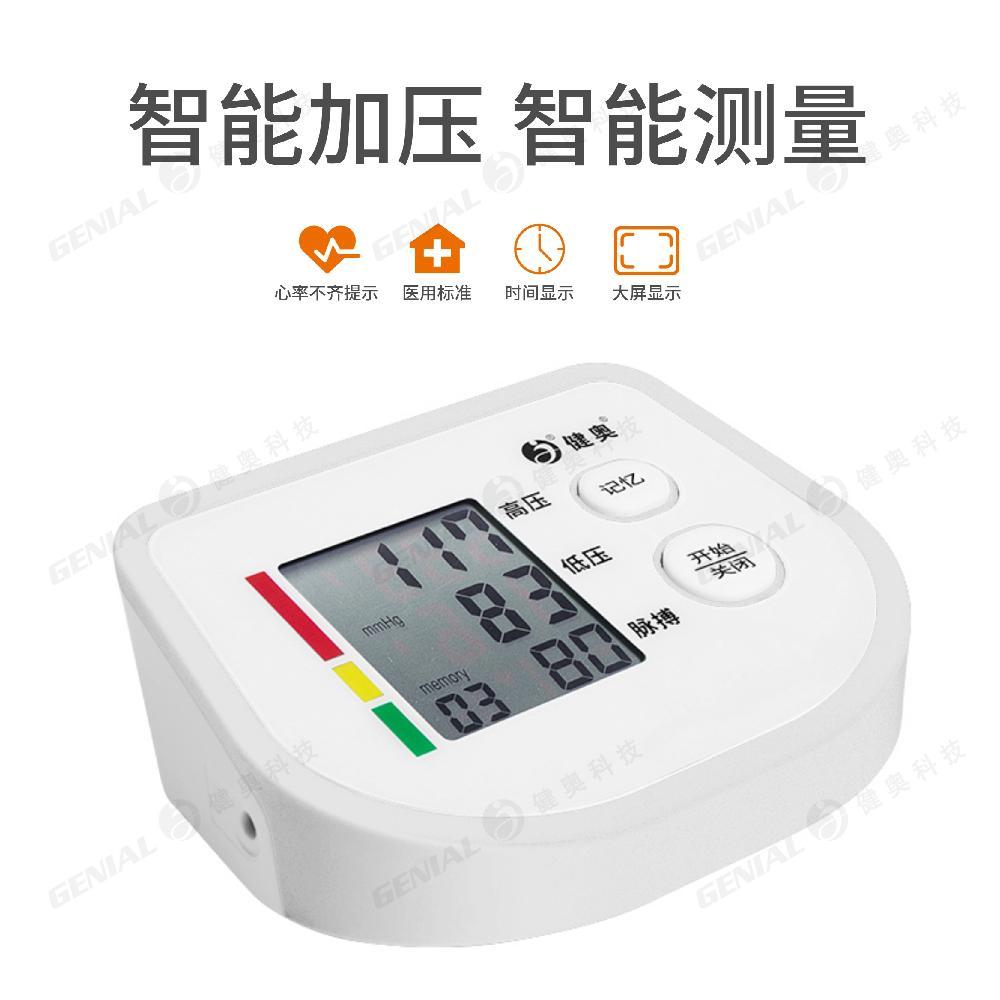 广东血压器生产厂家 语音播放测压仪 批发 健奥