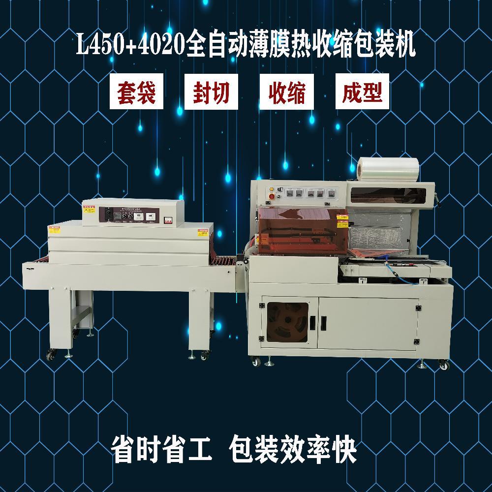 全自动热收缩膜塑封机 热收缩机 恒温薄膜机 喷气式热收缩机 冷风收缩机