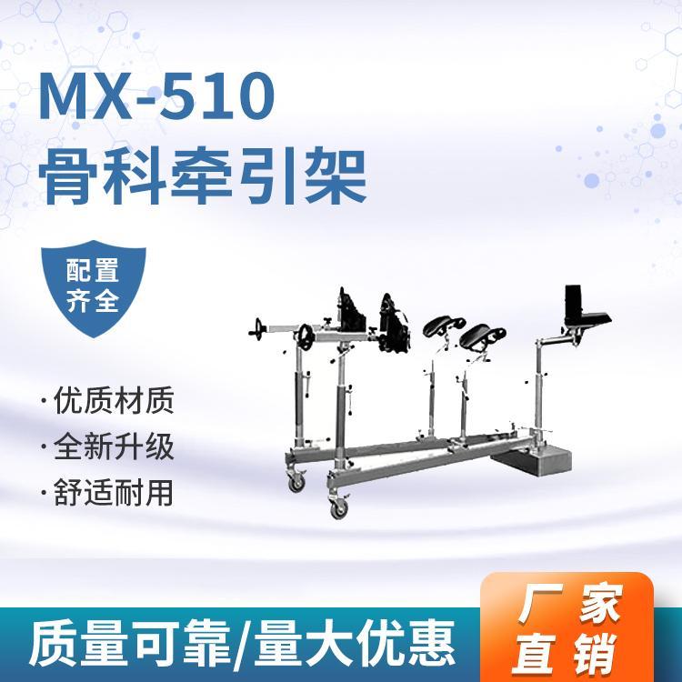 不锈钢/碳纤维骨科牵引架 落地式配合骨科使用