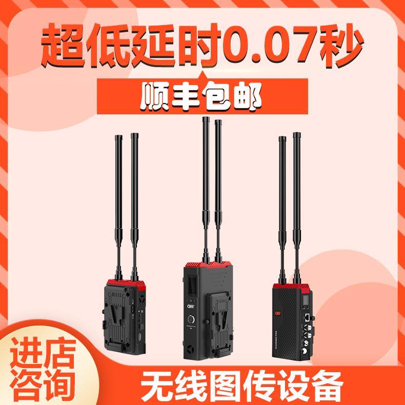 视晶无线直播用的无线图传 无线图传多机位直播