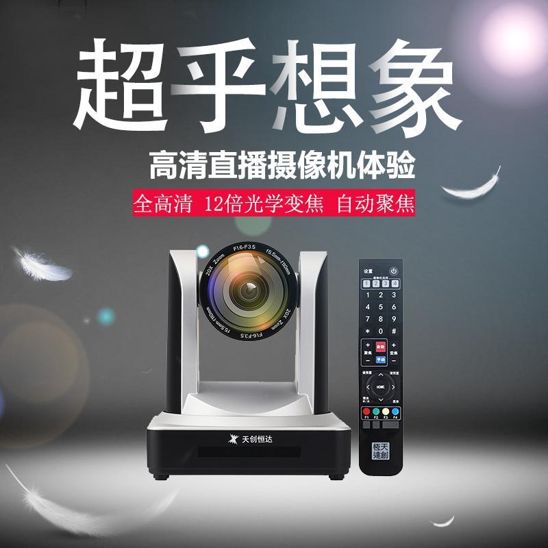 天创恒达 高清校园教学摄像机 网络视频会议天猫斗鱼直播摄像机