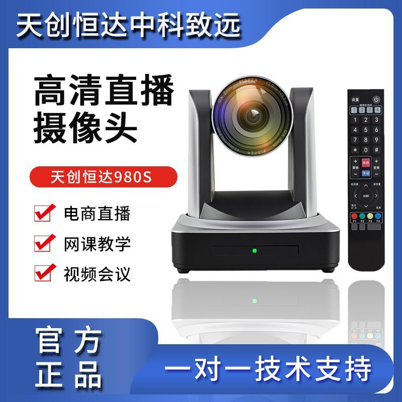天创恒达TC-980S高清1080P视频会议摄像机淘宝抖音直播带货摄像机