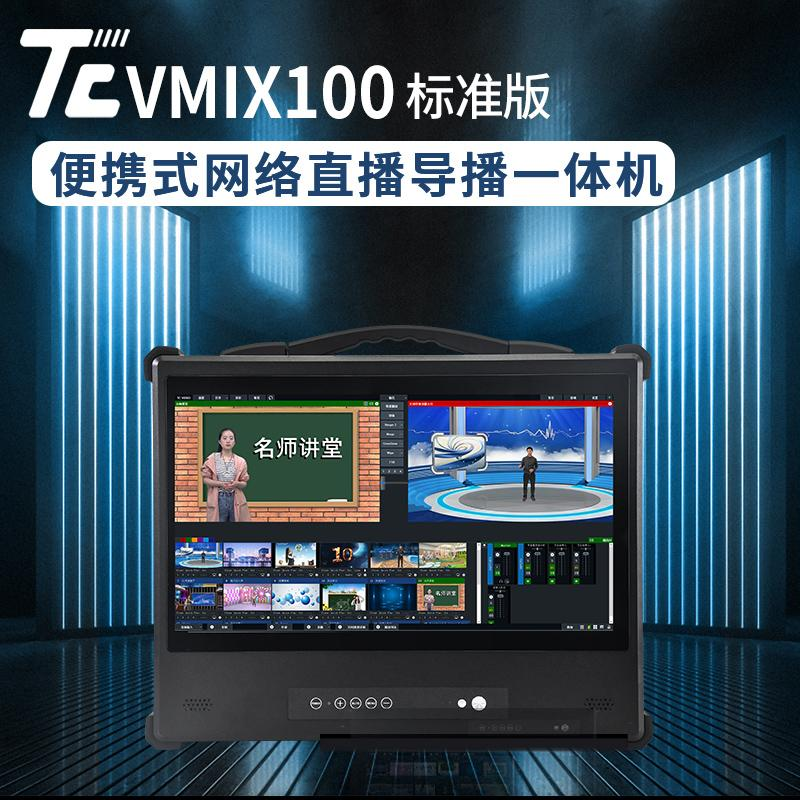 TC VMIX 100导播直播一体机 抖音直播间设备