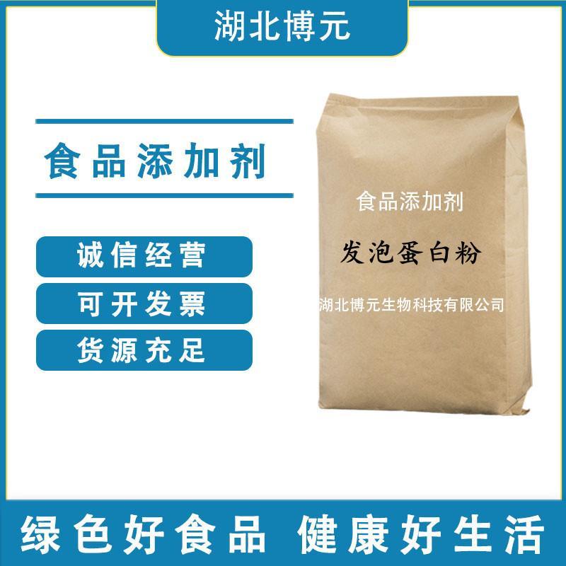 博元 现货供应食品级发泡蛋白粉 发泡蛋白粉厂家