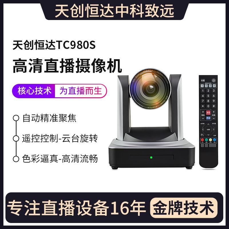 天创恒达 网络直播摄像头 高清美颜视频会议系统摄像机
