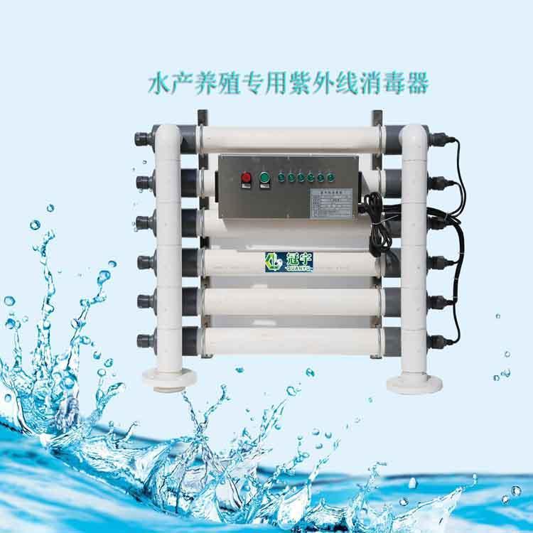 海水养殖PVC紫外线消毒器