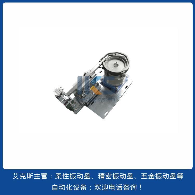 芯片柔性振动盘 小型柔性振动盘 艾克斯可定制