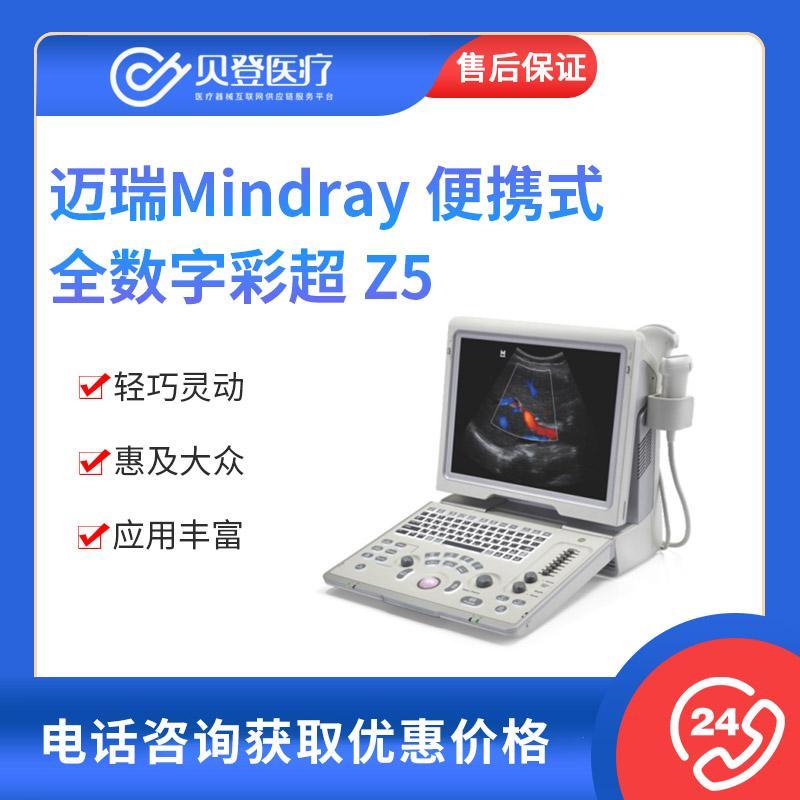 迈瑞Mindray 便携式全数字彩超 Z5