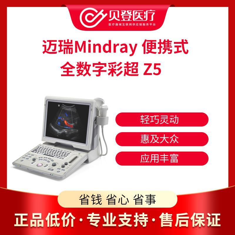 迈瑞Mindray 便携式全数字彩超 Z5便携式彩色多普勒超声系统