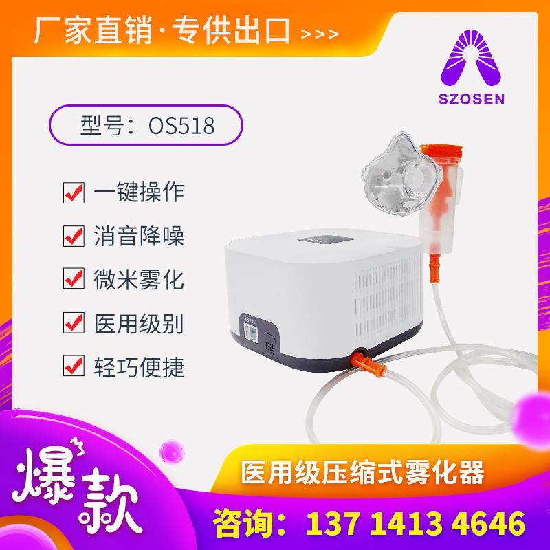 SZOSEN厂家新品医用级压缩式药液雾化器 专供出口