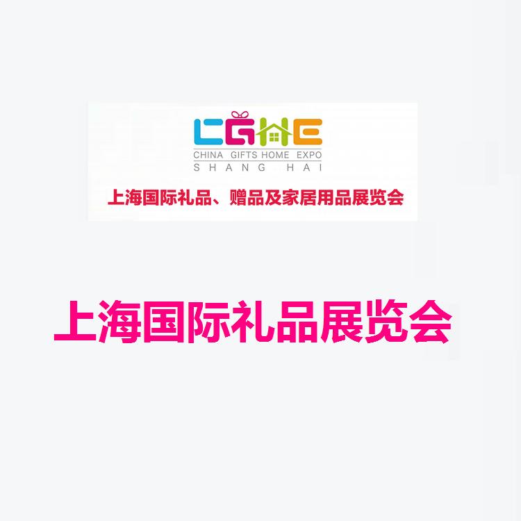 2022上海商务礼品展/上海礼品展