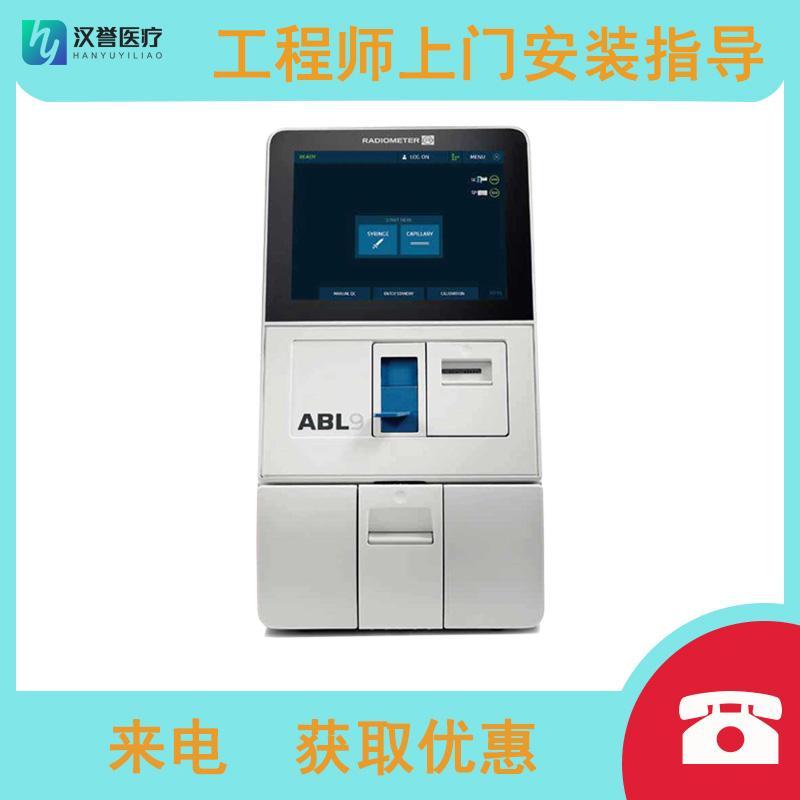 丹麦雷度血气分析仪ABL9 便携式血气分析仪