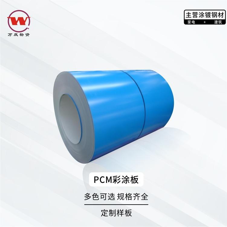 山东冠洲淡蓝色彩涂板加工定制屋面彩钢瓦1.0mm卷帘门彩涂卷