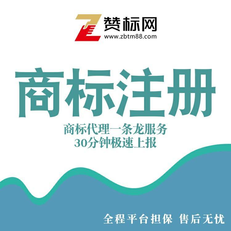 三类商标注册 深圳商标注册 赞标网 优质商标注册价钱