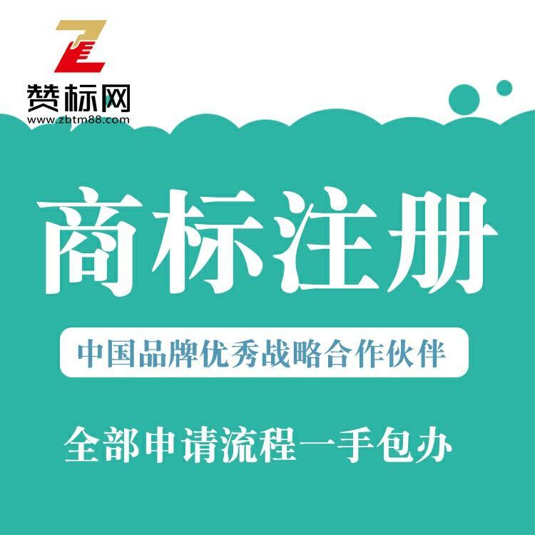 手机壳商标注册 合肥手机商标注册 赞标网 优质商标注册价钱
