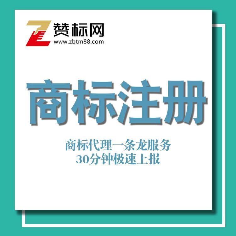 白酒类商标注册 广州商标注册 赞标网 申请商标注册