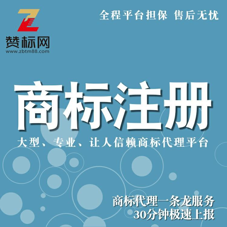 童装商标注册 四川商标注册 赞标网 潮流品牌商标注册