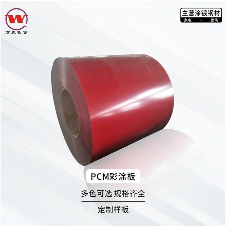 京华红色高光彩涂板ral3002胭脂红色彩涂卷家电彩钢板PCM彩涂板