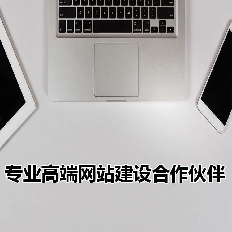 网站建设公司 优企推