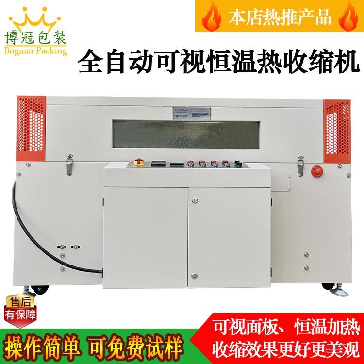 博冠BSG5030SL热收缩机 彩盒热缩膜包装机 塑料封膜机 POF膜热收缩机
