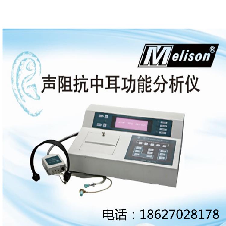 声阻抗中耳分析仪/听力计