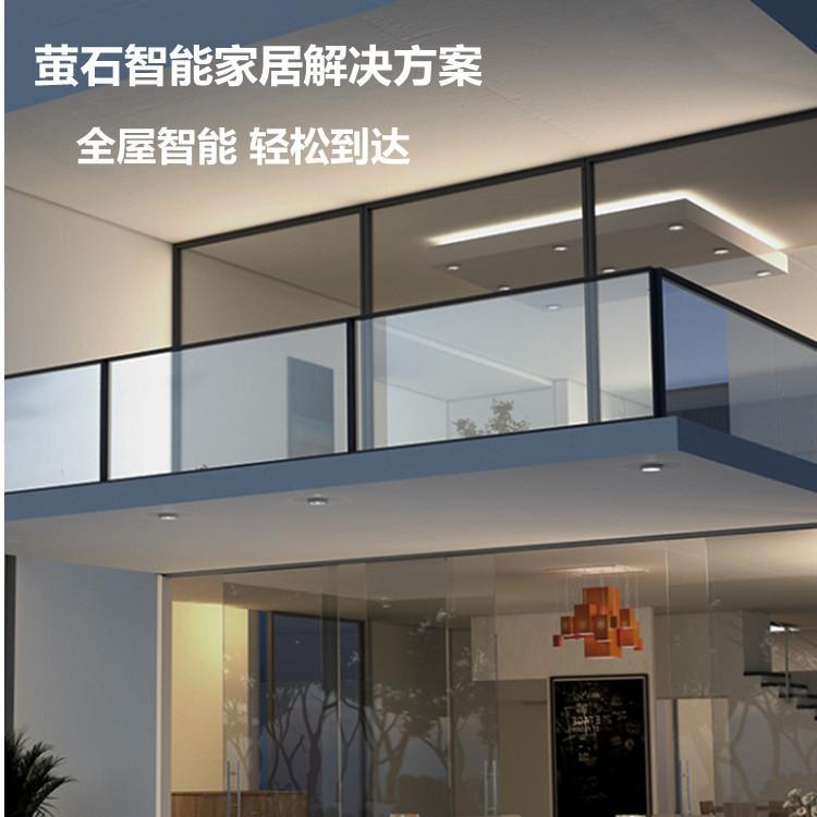 萤石智能家居方案 重庆智能家居厂家 智能安防产品 控制系统 智能锁