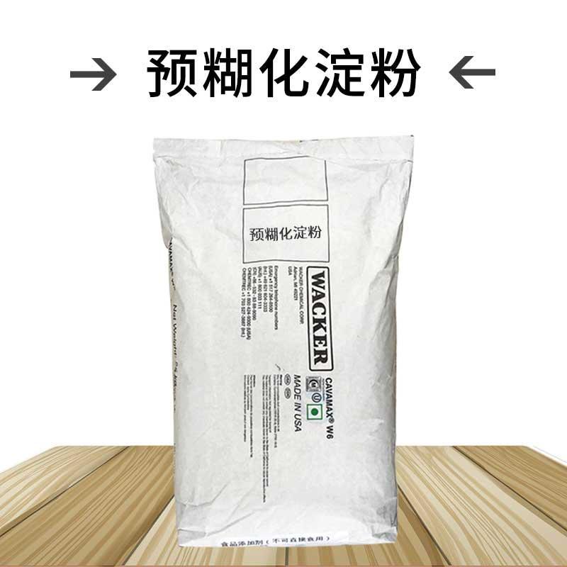 预糊化淀粉 食品原料预糊化淀粉 陕西晨明供应